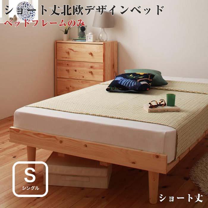 ベッド シングル シングルベッド 北欧家具 天然木パイン材 ショート丈 デザインベッド 【Pieni】 ピエニ 【ベッドフレームのみ】 シングルサイズ シングルベット(代引不可)(NP後払不可)