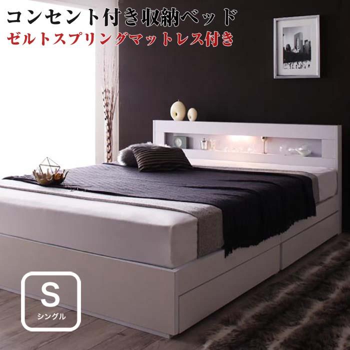 ベッド シングル マットレス付き シングルベッド LEDライト 照明付き コンセント付き 収納ベッド 収納付き 【Estado】 エスタード 【ゼルトスプリングマットレス付き】 シングルサイズ シングルベット (代引不可)(NP後払不可)