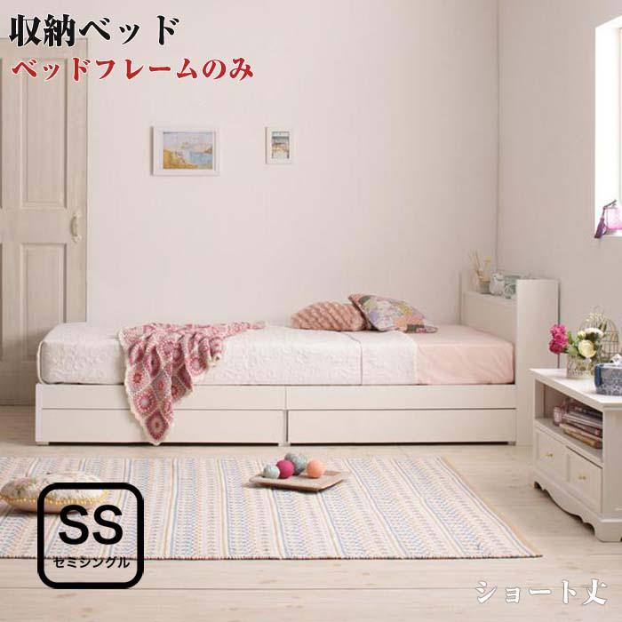 棚付き コンセント付き 収納ベッド 収納付き 【Fleur】 フルール ショート丈 【ベッドフレームのみ】 セミシングルサイズ セミシングルベッド セミシングルベット
