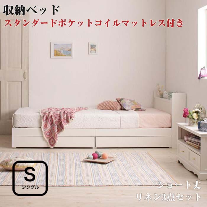ベッド シングル マットレス付き シングルベッド 棚付き コンセント付き 収納ベッド 収納付き 【Fleur】 フルール ショート丈 【スタンダードポケットコイルマットレス付き】 シングルサイズ シングルベット