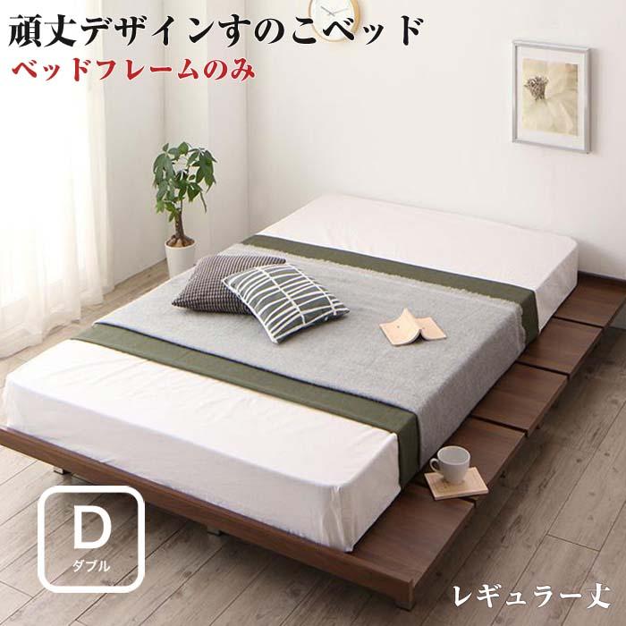 頑丈デザインすのこベッド RinForza リンフォルツァ ベッドフレームのみ ダブル レギュラー フロアベッド ローベッド ダブルサイズ べット ローデザイン コンパクト 木製 ローベット すのこベット シンプル すのこ仕様 スチール脚 低いベッド(代引不可)(NP後払不可)