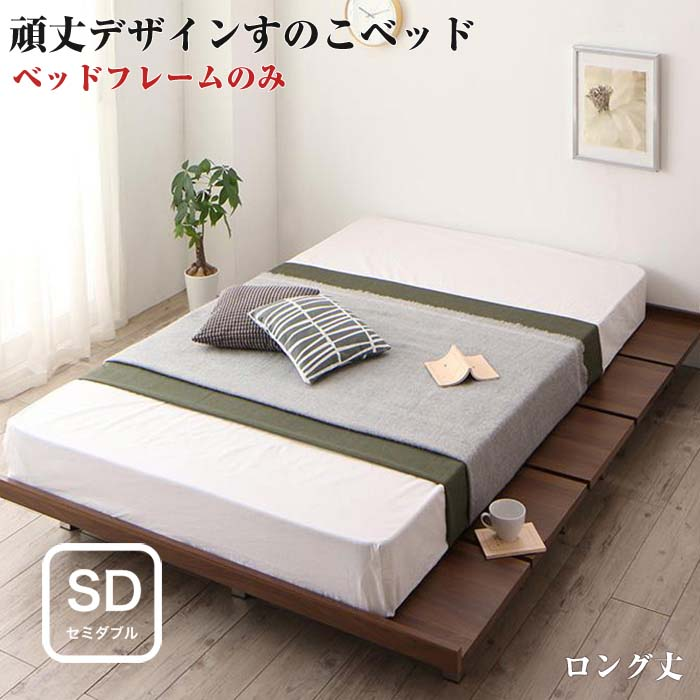頑丈デザインすのこベッド RinForza リンフォルツァ ベッドフレームのみ セミダブル ロング フロアベッド ローベッド べット ローデザイン コンパクト 木製 ローベット すのこベット シンプル すのこ仕様 スチール脚 低いベッド(代引不可)(NP後払不可)