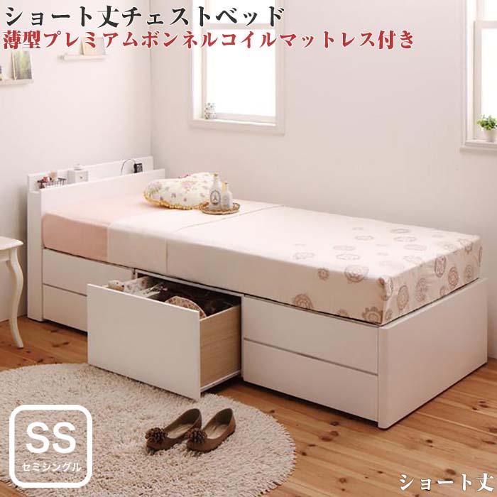 引き出し付きベッド コンセント付き ショート丈 チェストベッド 収納ベッド 引出し wunderbar ヴンダーバール 薄型プレミアムボンネルコイルマットレス付き セミシングルサイズ セミシングルベッド ショート丈 ベット