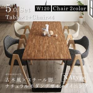 古木風 × スチール脚 ナチュラル モダンデザイン ダイニング FOLKIS フォーキス 5点セット(ダイニングテーブル + ダイニングチェア4脚) NA W120 リビングダイニングセット テーブル 椅子 セット