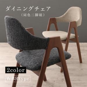 古木風 × スチール脚 ナチュラル モダンデザイン ダイニング FOLKIS フォーキス ダイニングチェア 2脚組 WBR チェアー 椅子 いす イス
