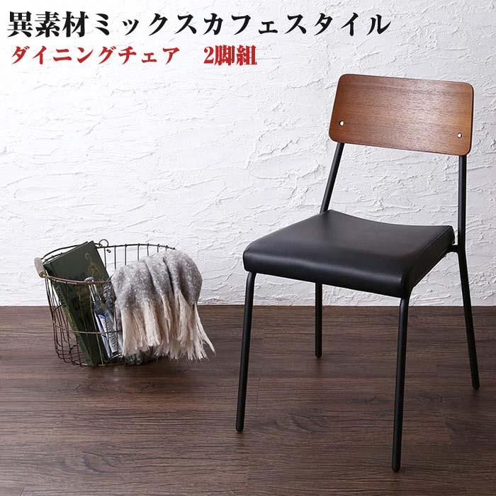 カフェスタイル ダイニング家具 異素材 ミックス paint ペイント ダイニングチェア 2脚組 チェアー 椅子 いす イス (代引不可)(NP後払不可)