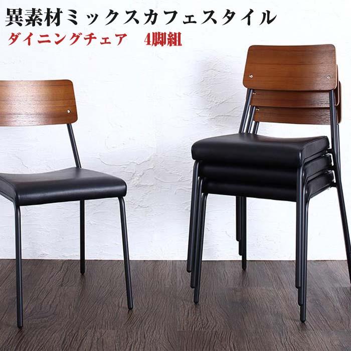 カフェスタイル ダイニング家具 異素材 ミックス paint ペイント ダイニングチェア 4脚組 チェアー 椅子 いす イス (代引不可)(NP後払不可)