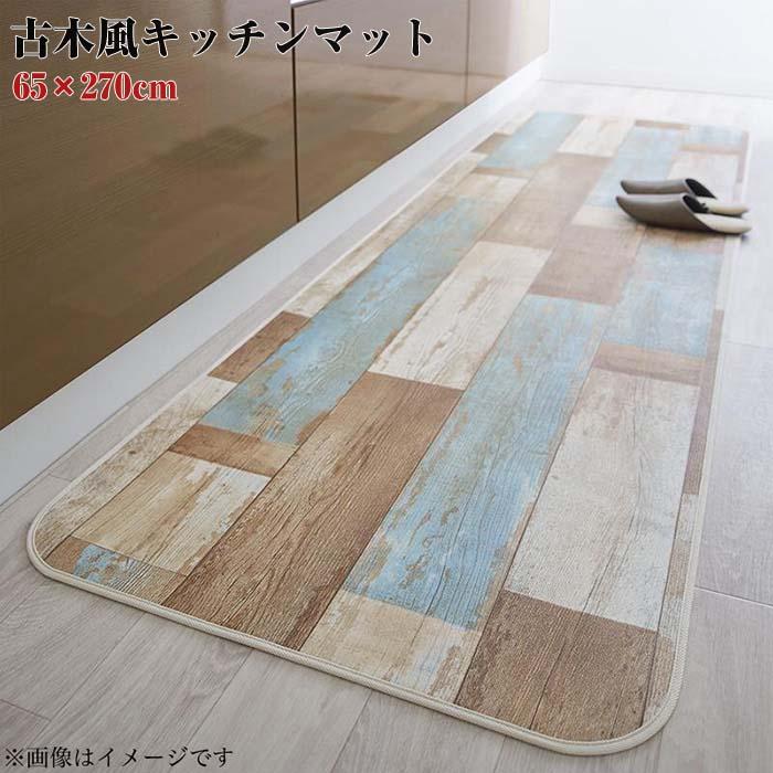 キッチンマット 拭ける はっ水 撥水 古木風 felmate フェルメート キッチンマット 65×270cm (代引不可)