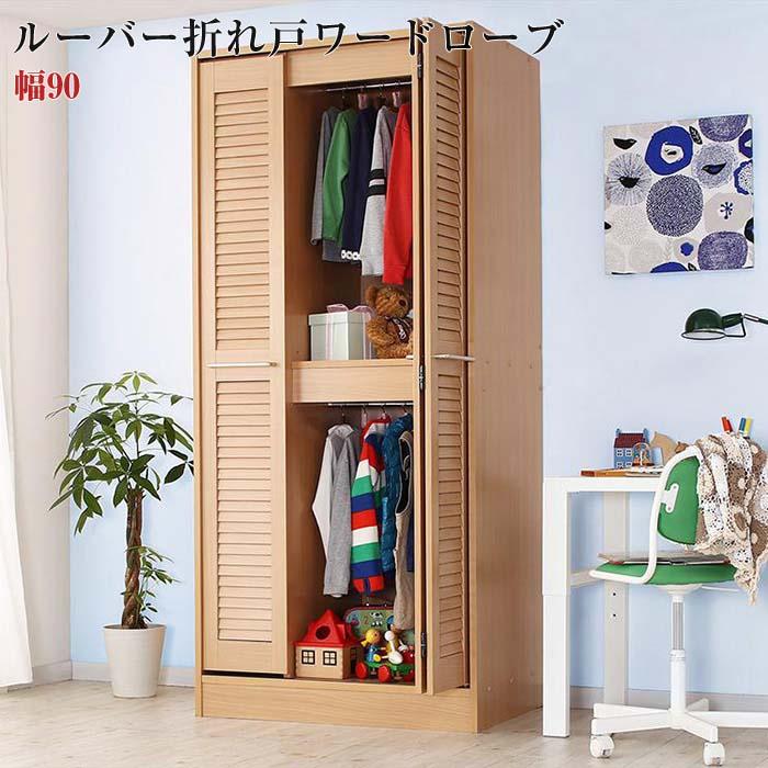 高さ200cm 家族の洋服を一気に集約 大容量ルーバー折れ戸ワードローブ 幅90(代引不可)