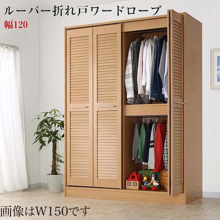 高さ200cm 家族の洋服を一気に集約 大容量ルーバー折れ戸ワードローブ 幅120(代引不可)