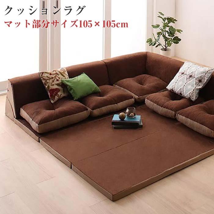 ソファが切り離せるふかふかクッションラグ マット部分サイズ 105×105cm(代引不可)