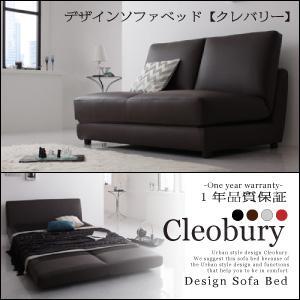 ソファベッド ソファーベッド デザインソファ Cleobury クレバリー W120