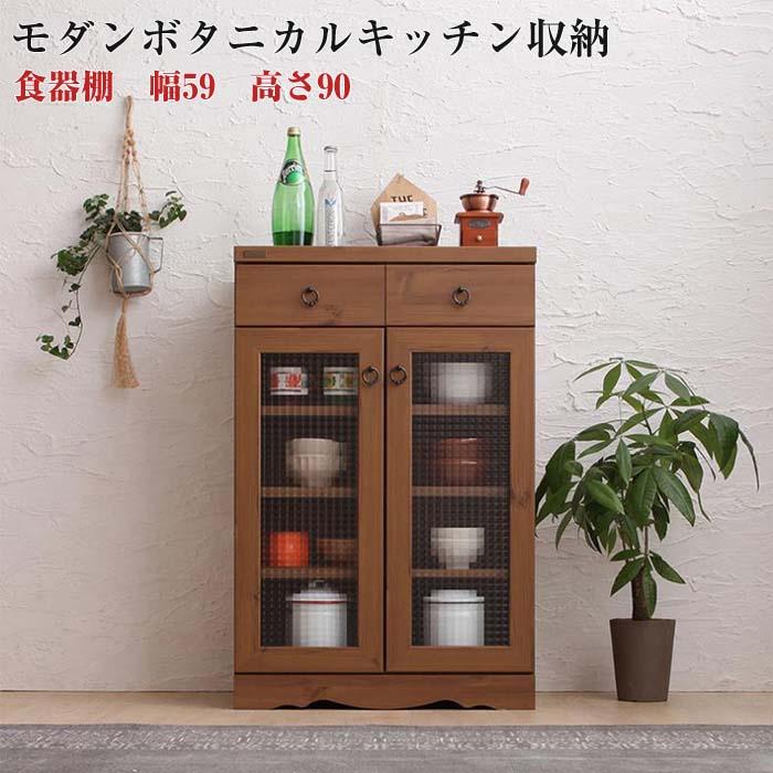 キッチン収納 木目が美しい モダン ボタニカル Botanical ボタニカル 食器棚 幅59 高さ90(代引不可)
