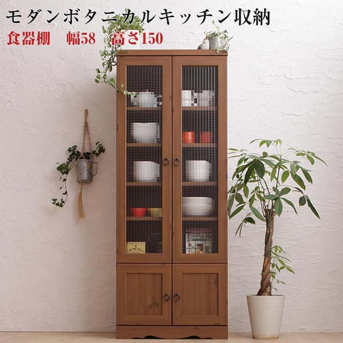 キッチン収納 木目が美しい モダン ボタニカル Botanical ボタニカル 食器棚 幅58 高さ150(代引不可)