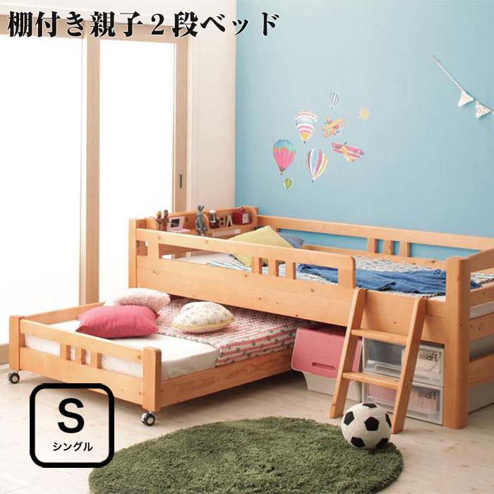 親子2段ベッド マルチに使える 高さが変えられる 棚付き Star&Moon スターアンドムーン シングル(代引不可)(NP後払不可)