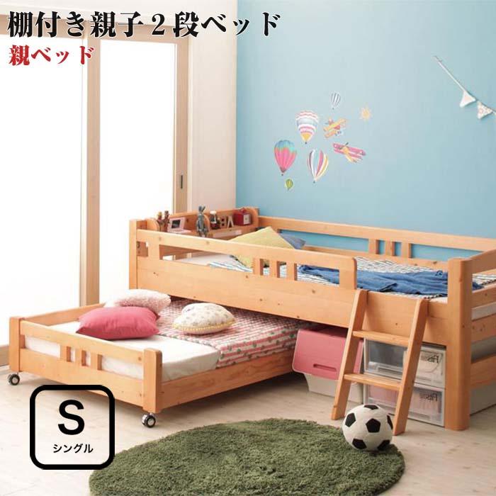 親子2段ベッド マルチに使える 高さが変えられる 棚付き Star&Moon スターアンドムーン 親ベッド シングル(代引不可)(NP後払不可)