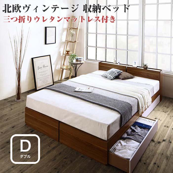 ダブルベッド 収納ベッド 北欧 ヴィンテージ 棚付き コンセント付き Equinox イクイノックス 三つ折りウレタンマットレス付き ダブルサイズ ビンテージ