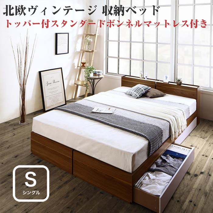 シングルベッド 収納ベッド 北欧 ヴィンテージ 棚付き コンセント付き Equinox イクイノックス トッパー付きスタンダードボンネルコイルマットレス付き シングルサイズ ビンテージ