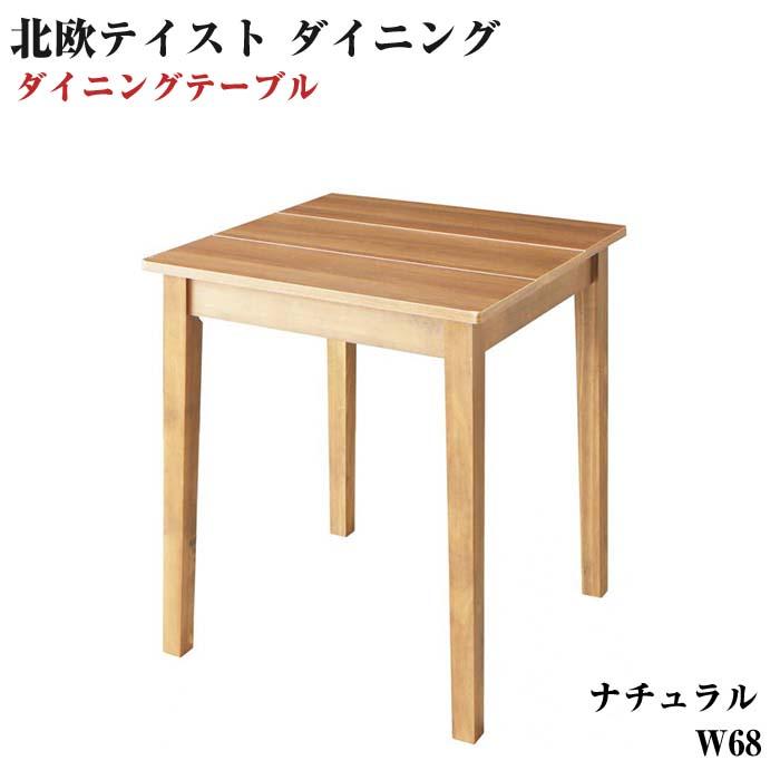 北欧 ダイニングテーブル ナチュラル テーブル 食卓テーブル ダイニング リビング リビングテーブル Lucks ルクス W68 北欧 カントリー おしゃれ インテリア ファミリー コンパクト 一人用 二人用 正方形 かわいい