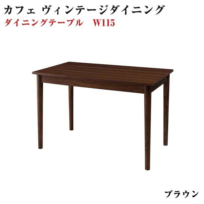 ダイニング家具 カフェスタイル ビンテージ ヴィンテージ Mumford マムフォード ダイニングテーブル ブラウン W115
