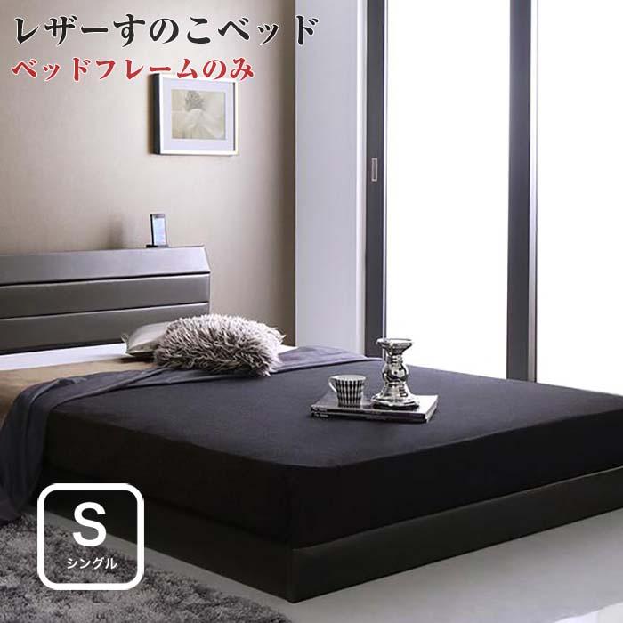 レザーベッド 棚付き コンセント付き すのこベッド Ivan イヴァン ベッドフレームのみ シングルサイズ(代引不可)(NP後払不可)