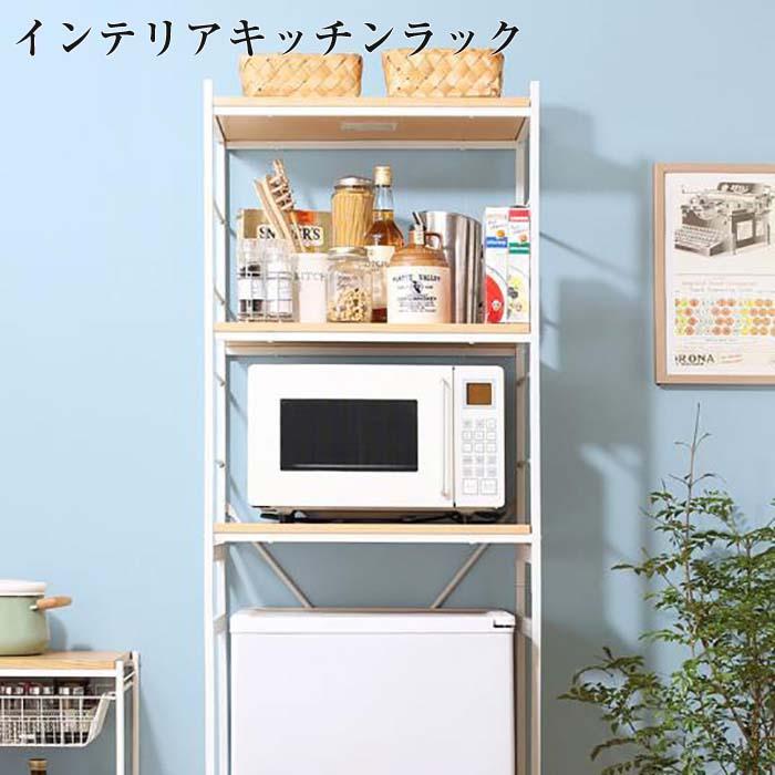 冷蔵庫上のスペースを有効活用できる インテリアキッチンラック Prague プラハ(代引不可)