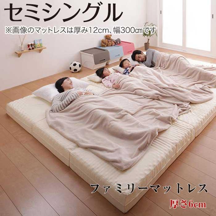 マットレス セミシングルサイズ 豊富な6サイズ展開 厚さが選べる 寝心地も満足なひろびろファミリーマットレス セミシングル 厚さ6cm(代引不可)