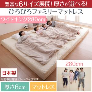 マットレス ファミリーサイズ 豊富な6サイズ展開 厚さが選べる 寝心地も満足なひろびろファミリーマットレス ワイドK280 厚さ6cm(代引不可)