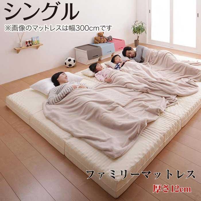 マットレス シングルサイズ 豊富な6サイズ展開 厚さが選べる 寝心地も満足なひろびろファミリーマットレス シングル 厚さ12cm(代引不可)
