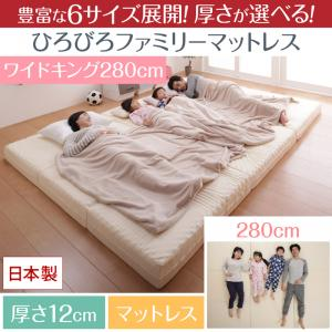 マットレス ファミリーサイズ 豊富な6サイズ展開 厚さが選べる 寝心地も満足なひろびろファミリーマットレス ワイドK280 厚さ12cm(代引不可)