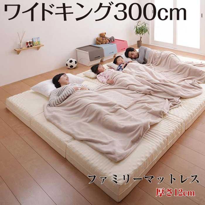 マットレス ファミリーサイズ 豊富な6サイズ展開 厚さが選べる 寝心地も満足なひろびろファミリーマットレス ワイドK300 厚さ12cm(代引不可)