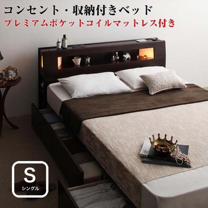 ベッド シングル マットレス付き シングルベッド 収納機能付き 照明付き コンセント付き 収納付きベッド 【Viola】 ヴィオラ 【プレミアムポケットコイルマットレス付き】 シングルサイズ シングルベット