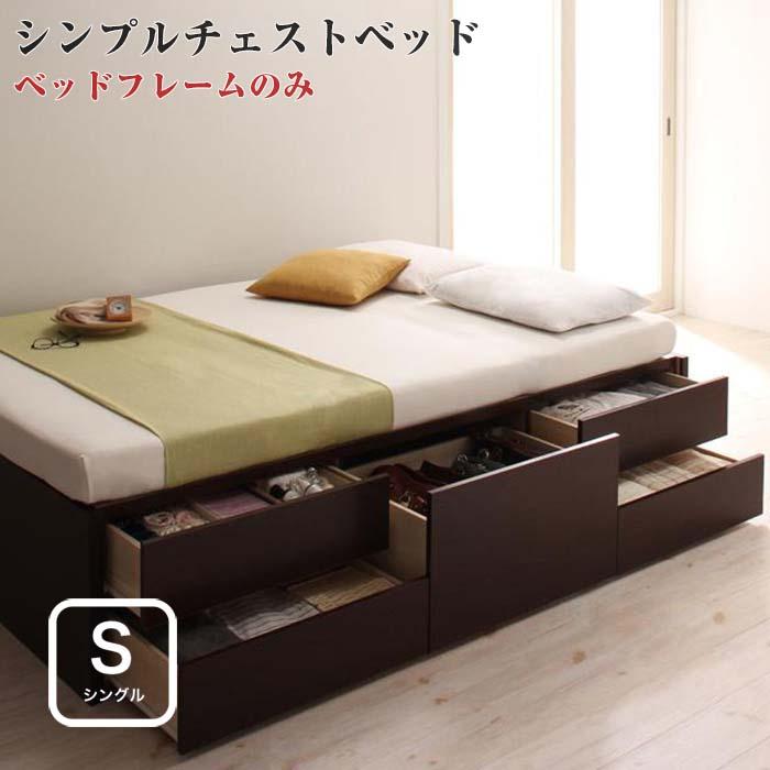 ベッド シングル シングルベッド チェストベッド 収納機能付き 収納付き シンプル 【Dixy】 ディクシー 【フレームのみ】 シングルサイズ シングルベット (代引不可)