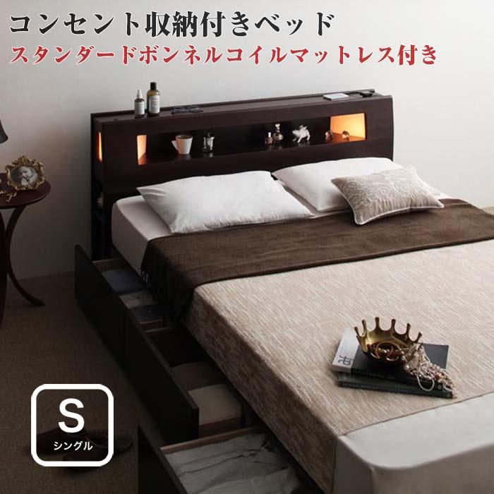 ベッド シングル マットレス付き シングルベッド 収納機能付き 照明付き コンセント付き 収納付きベッド 【Viola】 ヴィオラ 【スタンダードボンネルコイルマットレス付き】 シングルサイズ シングルベット