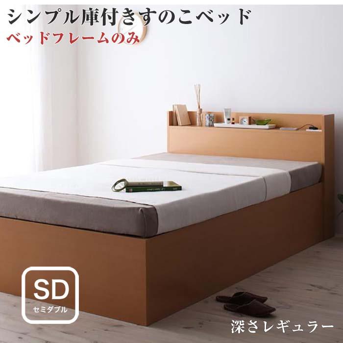 すのこベッド シンプル 大容量収納ベッド 【Open Storage】 オープンストレージ・レギュラー 【フレームのみ】 セミダブルサイズ セミダブルベッド セミダブルベット (代引不可)