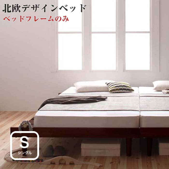 ベッド シングル シングルベッド すのこベッド 天然木 北欧家具 デザインベッド 【Kaleva】 カレヴァ 【フレームのみ】 シングルサイズ シングルベット(代引不可)(NP後払不可)