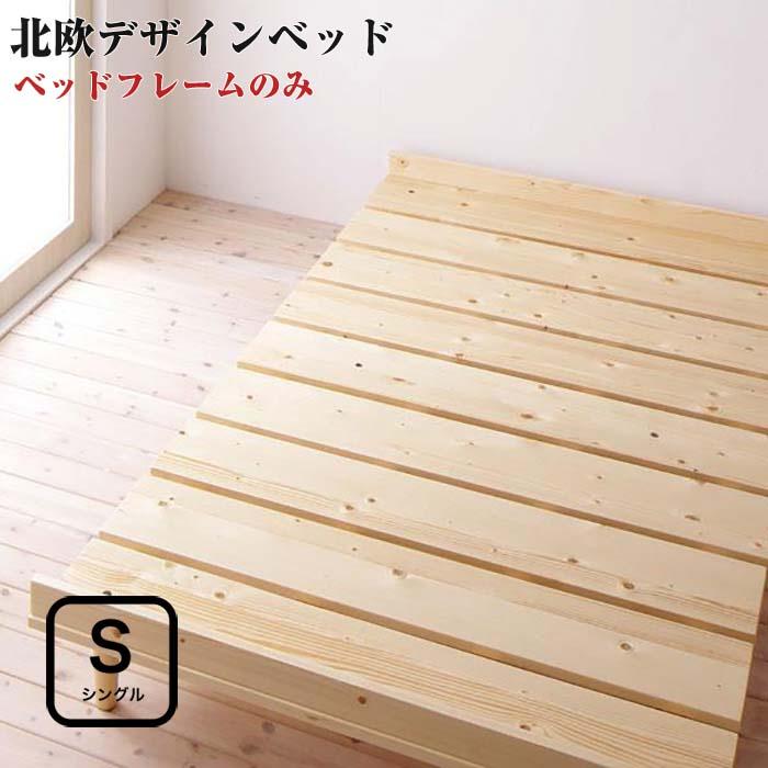 ベッド シングル シングルベッド 北欧家具 すのこベッド デザインベッド 【Noora】 ノーラ 【フレームのみ】 シングルサイズ シングルベット(代引不可)(NP後払不可)