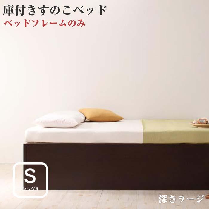 ベッド シングル シングルベッド すのこベッド 大容量 収納庫付き 収納ベッド HBレス 【O・S・V 】 オーエスブイ・ラージ 【フレームのみ】 シングルサイズ シングルベット (代引不可)