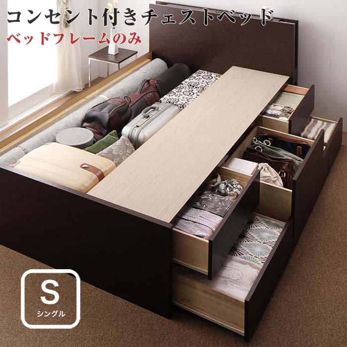 ベッド シングル シングルベッド 引き出し付きベッド 照明付き コンセント付き チェストベッド 収納ベッド 【Huette】 ヒュッテ 【フレームのみ】 シングルサイズ シングルベット (代引不可)