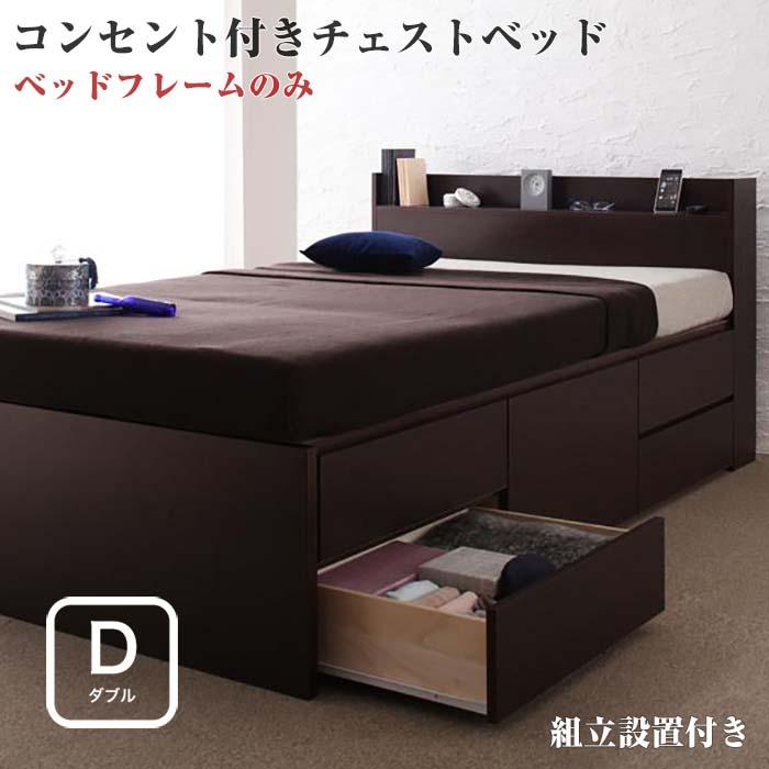 [組立設置]引き出し付きベッド コンセント付き チェストベッド 収納ベッド 【Spass】 シュパース 【フレームのみ】 ダブルサイズ ダブルベッド ダブルベット (代引不可)