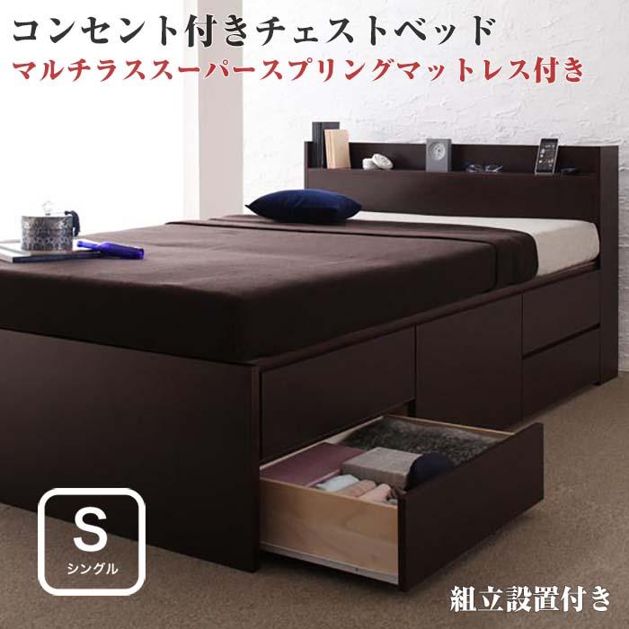 (組立設置サービス付)ベッド シングル マットレス付き シングルベッド 引き出し付きベッド コンセント付き チェストベッド 収納ベッド 【Spass】 シュパース 【マルチラススーパースプリングマットレス付き】 シングルサイズ シングルベット (代引不可)