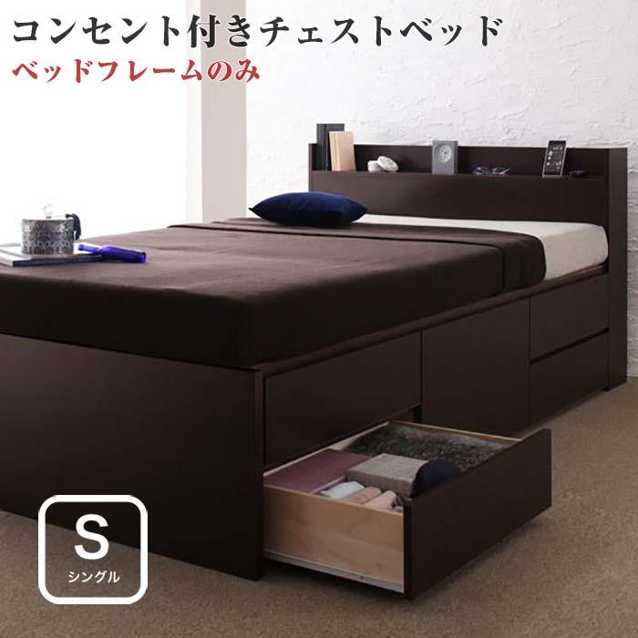 ベッド シングル シングルベッド 引き出し付きベッド コンセント付き チェストベッド 収納ベッド 【Spass】 シュパース 【フレームのみ】 シングルサイズ シングルベット (代引不可)