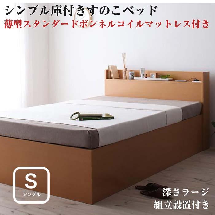 組立設置付 シンプル大容量収納庫付きすのこベッド Open Storage オープンストレージ 薄型スタンダードボンネルコイルマットレス付き シングル 深さラージ(代引不可)