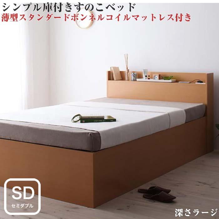 組立設置付 シンプル大容量収納庫付きすのこベッド Open Storage オープンストレージ 薄型スタンダードボンネルコイルマットレス付き セミダブル 深さラージ(代引不可)