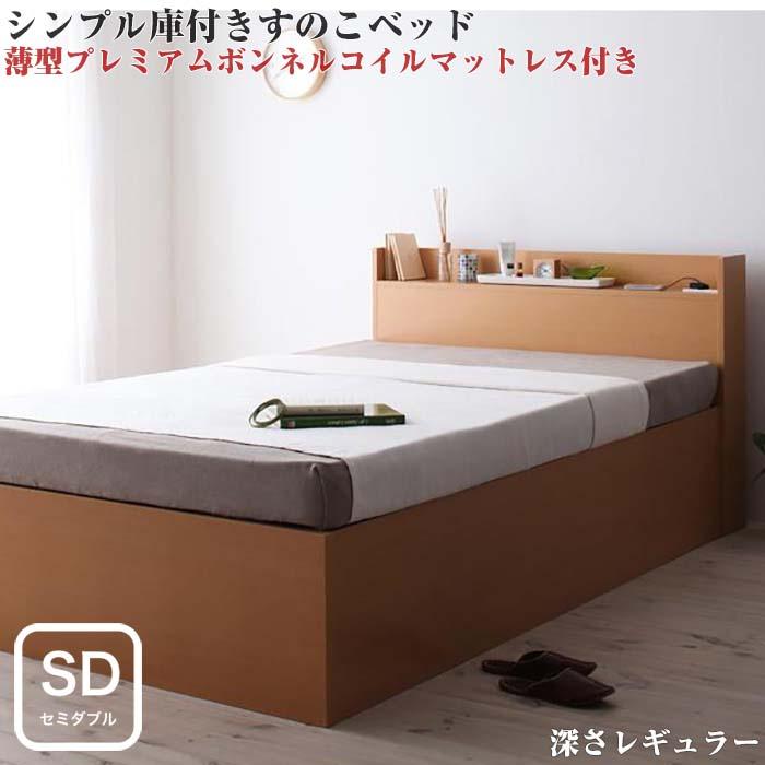組立設置付 シンプル大容量収納庫付きすのこベッド Open Storage オープンストレージ 薄型プレミアムボンネルコイルマットレス付き セミダブル 深さレギュラー(代引不可)