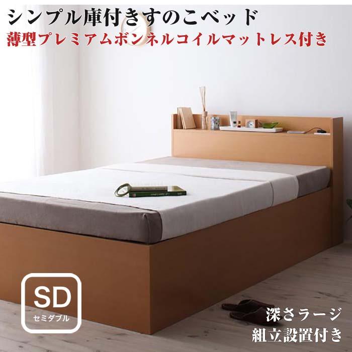組立設置付 シンプル大容量収納庫付きすのこベッド Open Storage オープンストレージ 薄型プレミアムボンネルコイルマットレス付き セミダブル 深さラージ(代引不可)