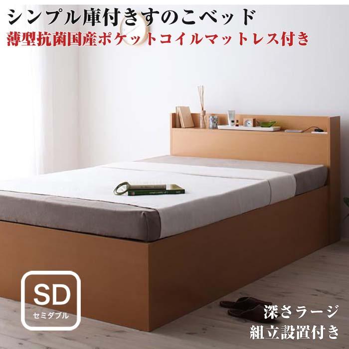 組立設置付 シンプル大容量収納庫付きすのこベッド Open Storage オープンストレージ 薄型抗菌国産ポケットコイルマットレス付き セミダブル 深さラージ(代引不可)