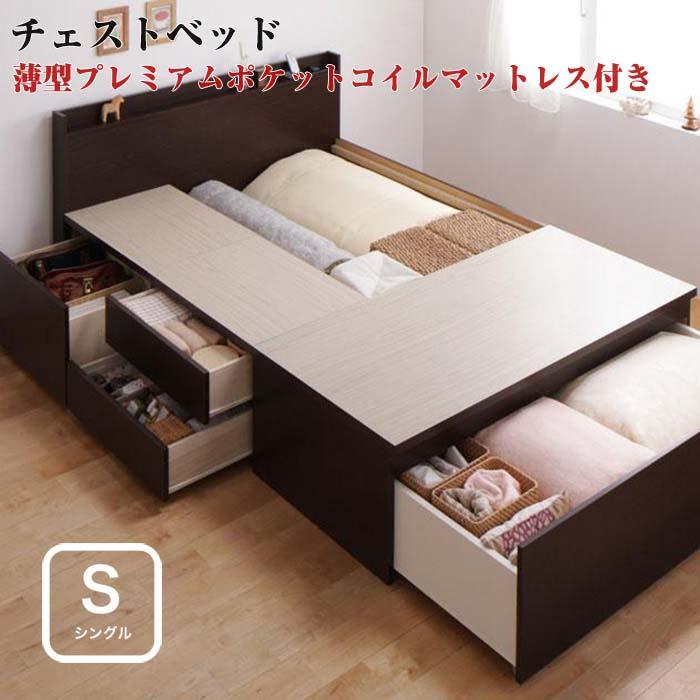 お客様組立 布団が収納できるチェストベッド Fu-ton ふーとん 薄型プレミアムポケットコイルマットレス付き シングル(代引不可)