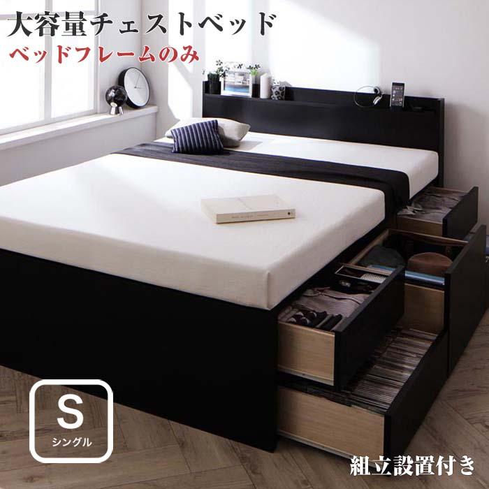 シングルベッド 【組立設置】 棚付き コンセント付き 大容量 チェストベッド 【Armario】 アーマリオ 【フレームのみ】 組立設置付き 収納付きベッド 木製ベッド シングルサイズ ヘッドボード 宮付き ベッド下収納 収納ベッド(代引不可)