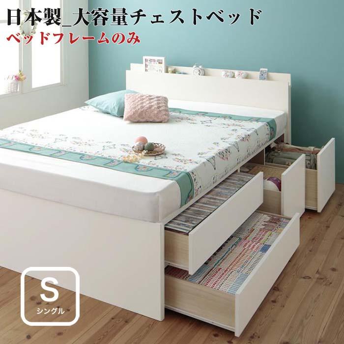 ベッド シングル シングルベッド 日本製_棚・コンセント付き_大容量チェストベッド 【Auxilium】 アクシリム 【フレームのみ】 シングルサイズ シングルベッド シングルベット (代引不可)